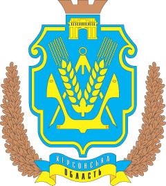 Герб Херсонськой обл.